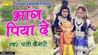 Bhang Piya De || Passi Kesri Ambala || Latest Bhole Baba Song | Kawad Song