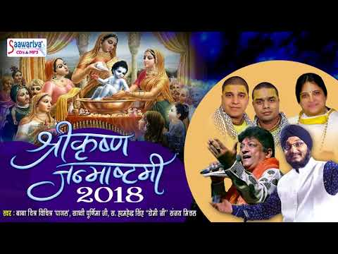कृष्णजी के जन्मोत्सव पर अनमोल कृष्ण भजन ! श्री कृष्ण जन्माष्टमी भजन 2018 ! Popular Krishna Song thumbnail
