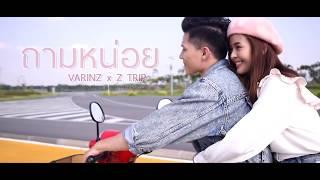 VARINZ x Z-TRIP - ถามหน่อย feat PONCHET, NONNY9, KANOM ♥ [Unofficial MV]