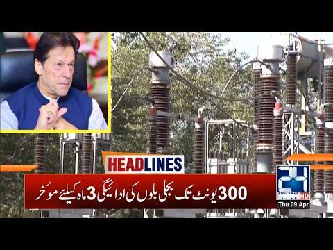 8pm News Headlines | 9 April 2020 | 24 News HD