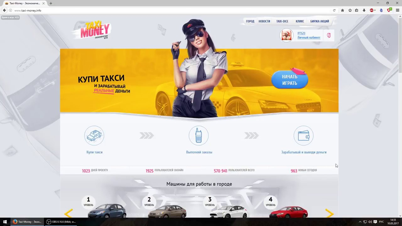 интернет заработок с вложениями игра такси