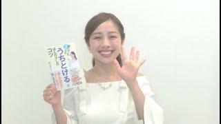 鈴木あきえさんよりコメントが届きました! 「王様のブランチ」(TBS系列...
