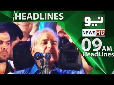 News Headlines | 09:00 AM - 18 July 2018 | Neo News