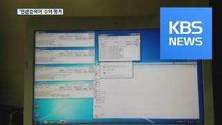 검찰, 유명 포털 사이트 '연관 검색어' 조작한 일당 …