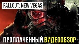 обзор игры Fallout: New Vegas
