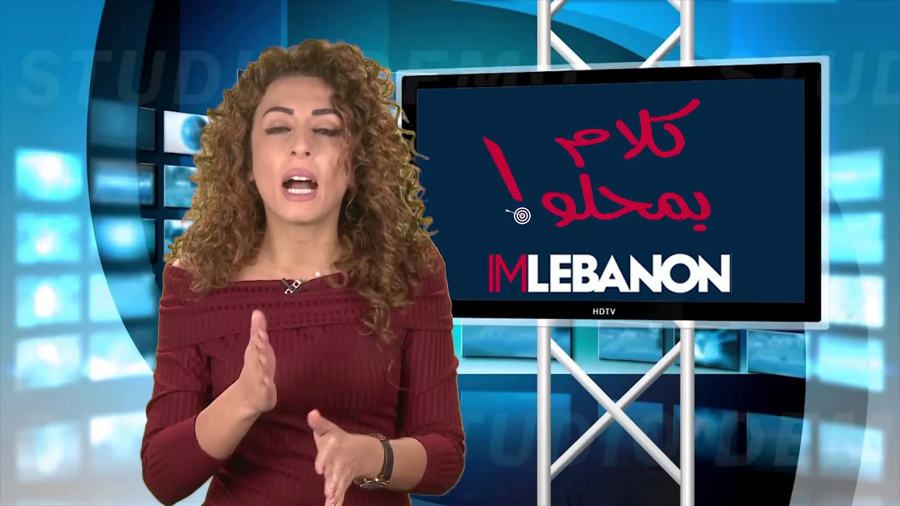 Kalem Bi Mhalo - Episode 600 - بالأرقام... مين لازم يحل عنا: السعودية أو إيران؟