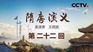 《名段欣赏》 20190906 名家书场 评书《隋唐演义》(第二十二回)| CCTV戏曲