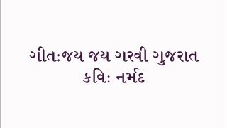 Jay Jay Garvi Gujarat, a song of Gujarati patriotism, penned down by Narmad