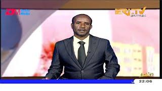Arabic Evening News for January 19, 2020 - ERi-TV, Eritrea
