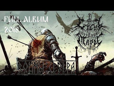 Стень Остудной Мары - Воины Севера (2018) (Folk Pagan Metal)
