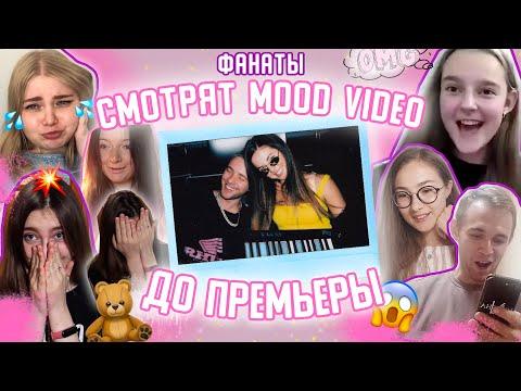 ФАНАТЫ СМОТРЯТ MOOD VIDEO ДО ПРЕМЬЕРЫ   Егор Крид feat. Nyusha - Mr. & Mrs. Smith