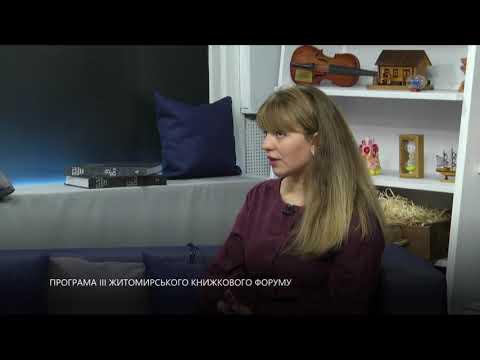 Телеканал UA: Житомир: Книжковий форум