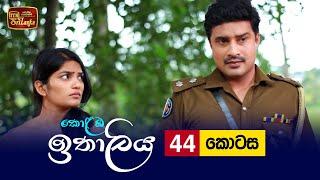 Kolamba Ithaliya   Episode 44 - (2021-08-12)   ITN Thumbnail