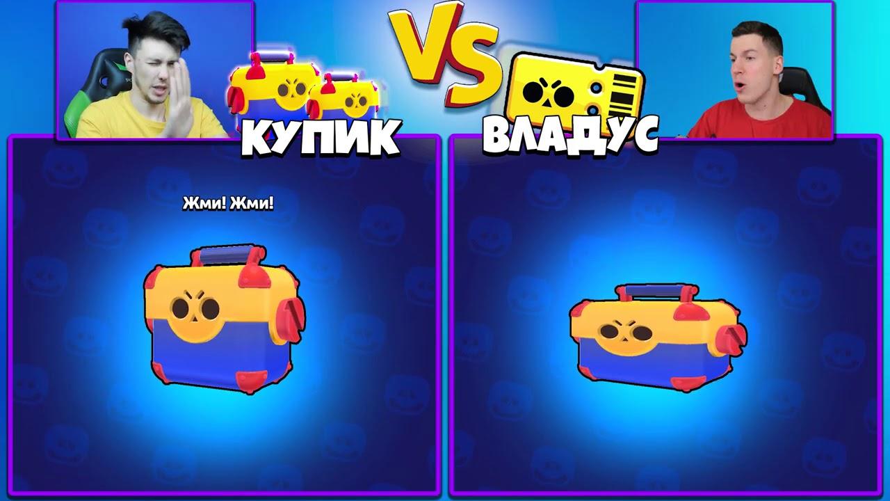 ЭПИЧНАЯ Битва БРАВЛ ПАССОВ: ВЛАДУС vs КУПИК ! 💥 Brawl Stars Открытие Сундуков !