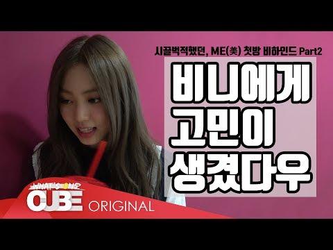 CLC(씨엘씨) - 칯트키 #60 ('ME(美)' 첫방 비하인드 PART 2)
