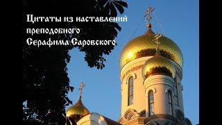 Цитаты из наставлений преподобного Серафима Саровского