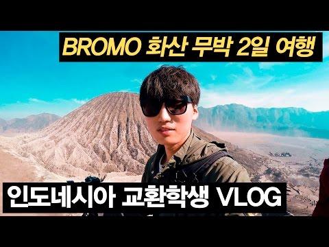 4 | 인도네시아 여행, 브로모화산, travelling indonesia, BROMO, life vlog with the sony a7, Jayoclock