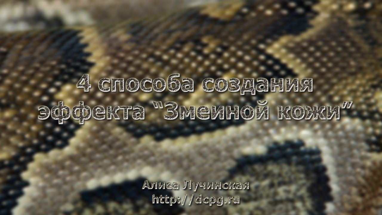 Из змеиной кожи своими руками