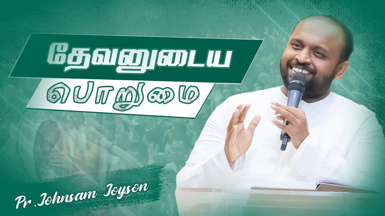 தேவனுடைய பொறுமை   Tamil Christian Message   Johnsam Joyson