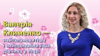 Валерія Клименко — найталановитіша і найпривабливіша