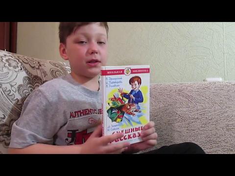 Книги для внеклассного чтения (1-3 класс) Рекомендую!