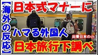 日本式マナーにはまる外国人観光客、習慣の違いに海外が興味津々「日本...
