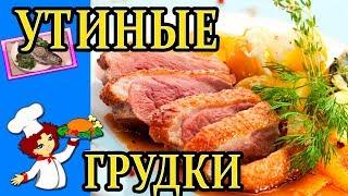 Утиные грудки рецепт со вкусным соусом