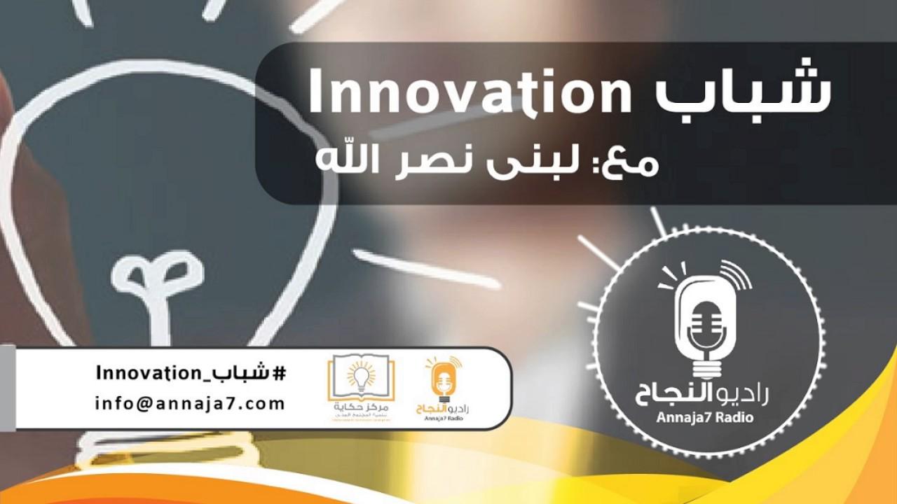 مع لبنى نصر الله - الحلقة الثالثة - INNOVATION شباب