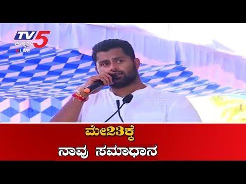 Young Rebel Star Abhishek Ambareesh Complete Speech At Mandya Rally   TV5 Kannada