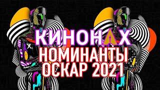 КИНОНАХ. ОСКАР 2021. НОМИНАНТЫ