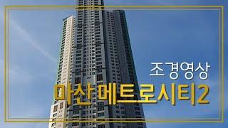 마산 메트로시티2단지 조경영상