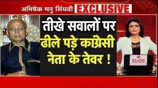 Gambar cover P Chidambaram  के सवालों को लेकर जब घिरे Abhishek Manu Singhvi  तो देने लगे ऐसे तर्क