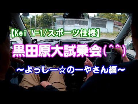 【Kei N-1/5MT】黒田原大試乗会~よっしー☆のーやさん編~
