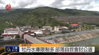 牡丹水庫受限土地可補償 地主不知情 2015-04-13 TITV 原視新聞
