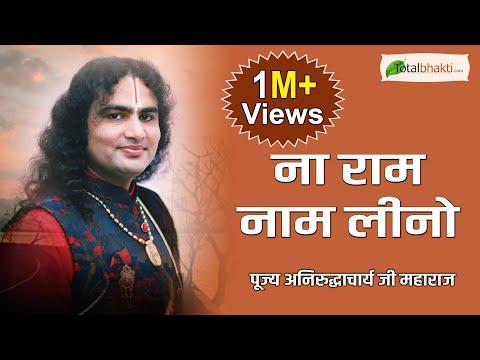 Aniruddhacharya Ji Maharaj || Bhajan || Na Ram Naam Linho || ना राम नाम लीन्हो