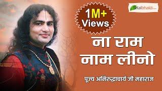 Video Shri Aniruddhacharya Ji || Bhajan || Na Ram Naam Linho || ना राम नाम लीन्हो download MP3, 3GP, MP4, WEBM, AVI, FLV April 2018