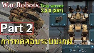 #ไทย War Robots Test server 3.2.0 (257) New Custom Game Mode [2017/09/09] Part 2 (Android)