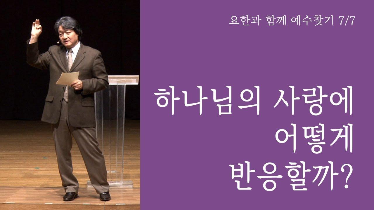 [요한과 함께 예수찾기 7] 하나님의 사랑에 어떻게 반응할까? 사랑으로 실패를 역전시키는 예수 - 김형국 목사