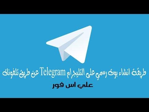 طريقة انشاء بوت (bot) على برنامج التلكرام (telegram) عن طريق الايفون او الكلكسي