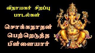சொக்கநாதன் பெற்றெடுத்த பிள்ளையார் | vinayagar Songs | விநாயகர் பாடல்கள் | Pillayar Songs