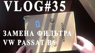 ВЛОГ#35. Фильтр воздушный VW Passat B6. Выбор и установка.