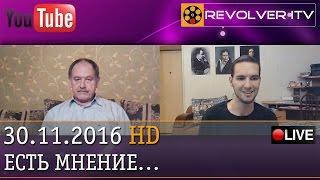 Распад империи: Не ждем, а готовимся! • Revolver ITV