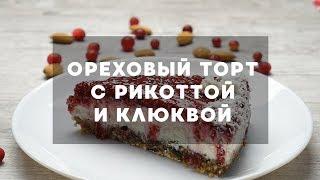 Ореховый торт с рикоттой и клюквой