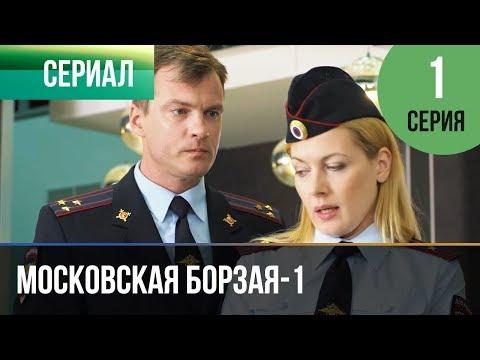 Кадры из фильма Ольга - 1 сезон 20 серия