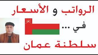 الرواتب والأسعار في سلطنة عمان