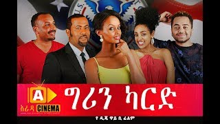 Ethiopian Film Trailer - Green Card 2017