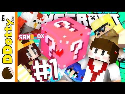 공포의 핑크핑크!! [럭키블럭 레이스 #1편: 마인크래프트 핑크 하트 럭키블럭] Minecraft - Pink Lucky Block Race - [도티]
