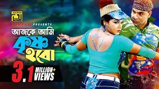 Download Ajke Ami Krishno | আজকে আমি কৃষ্ণ হবো | HD | Nasrin & Misa Sawdagar | Bhalobaslei Ghor Badha Jay Na