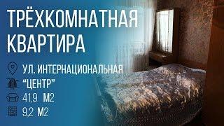 Бугриэлт | Трехкомнатная квартира в центре, ул.Интернациональная #Брест.
