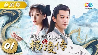 【ENG SUB】《Royal Highness》 Ep1 【HD】 Only on China Zone